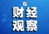 去年赔了502亿元 广东人身保险呈现三大亮点