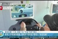 老年人学驾驶热情高!新规满月之际,南京已有70余名老人通过能力测试