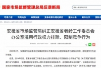 安徽省老龄办被指行政垄断,因指定公司提供老年人意外伤害险