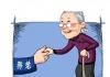 上海银行提升养老金融服务能级