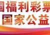 【公益】福彩中心开展慰问敬老院活动,送去慰问金和生活用品