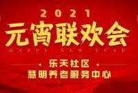 渭南慧明居家智能养老服务中心:一年一度元宵到 同庆佳节乐逍遥