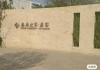 北京高端养老社区——泰康之家`燕园
