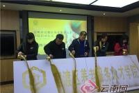 云南省首家养老服务人才学院在官渡区成立