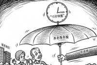 """民政部:城市建立""""15分钟圈"""",农村老人如何养老?3个方面发力"""
