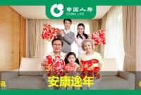 中国人寿「安康逸年」:想帮爸妈买保险,这是为数不多的安心选择