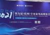 喜讯|享乐吧再创辉煌,一举斩获全球新电商大会三项大奖